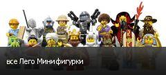все Лего Минифигурки