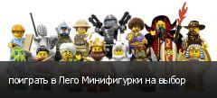 поиграть в Лего Минифигурки на выбор