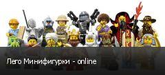 Лего Минифигурки - online