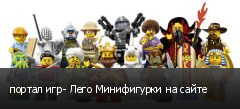 портал игр- Лего Минифигурки на сайте