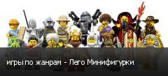 игры по жанрам - Лего Минифигурки