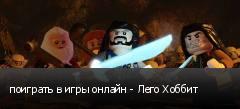 поиграть в игры онлайн - Лего Хоббит