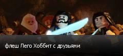 флеш Лего Хоббит с друзьями