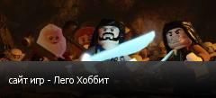 сайт игр - Лего Хоббит