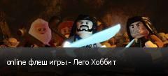 online флеш игры - Лего Хоббит