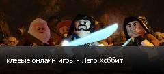 клевые онлайн игры - Лего Хоббит