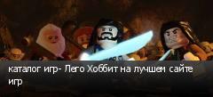 каталог игр- Лего Хоббит на лучшем сайте игр