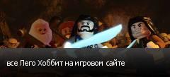 все Лего Хоббит на игровом сайте