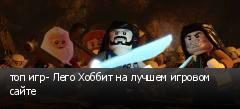 топ игр- Лего Хоббит на лучшем игровом сайте