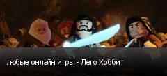 любые онлайн игры - Лего Хоббит
