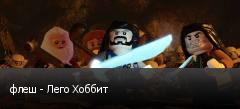 флеш - Лего Хоббит