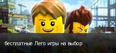 бесплатные Лего игры на выбор