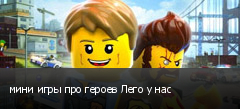 мини игры про героев Лего у нас