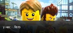 у нас - Лего