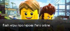 flash игры про героев Лего online
