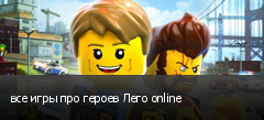 все игры про героев Лего online
