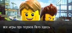 все игры про героев Лего здесь