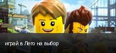 играй в Лего на выбор