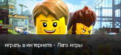 играть в интернете - Лего игры