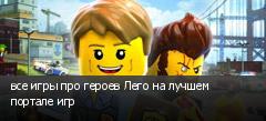 все игры про героев Лего на лучшем портале игр