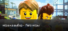 игра на выбор - Лего игры