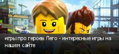 игры про героев Лего - интересные игры на нашем сайте