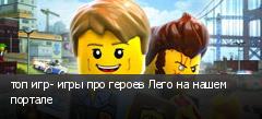 топ игр- игры про героев Лего на нашем портале