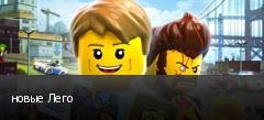новые Лего