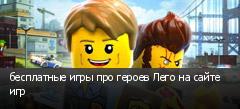 бесплатные игры про героев Лего на сайте игр