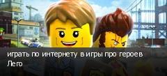 играть по интернету в игры про героев Лего
