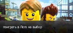 поиграть в Лего на выбор