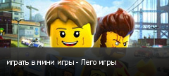 играть в мини игры - Лего игры