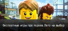 бесплатные игры про героев Лего на выбор