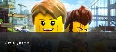 Лего дома
