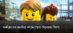 найди на выбор игры про героев Лего