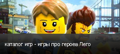 каталог игр - игры про героев Лего