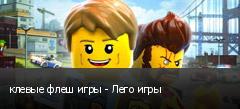 клевые флеш игры - Лего игры