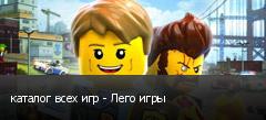 каталог всех игр - Лего игры