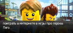 поиграть в интернете в игры про героев Лего