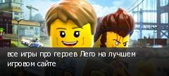 все игры про героев Лего на лучшем игровом сайте