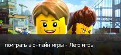 поиграть в онлайн игры - Лего игры