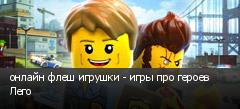 онлайн флеш игрушки - игры про героев Лего