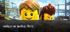 найди на выбор Лего