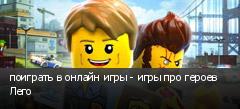 поиграть в онлайн игры - игры про героев Лего