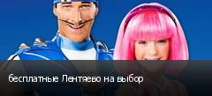 бесплатные Лентяево на выбор
