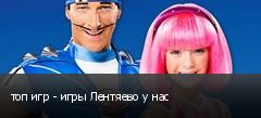 топ игр - игры Лентяево у нас