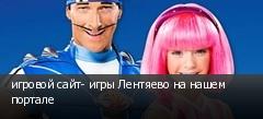 игровой сайт- игры Лентяево на нашем портале