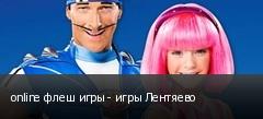 online флеш игры - игры Лентяево
