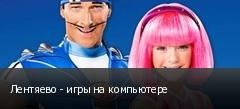 Лентяево - игры на компьютере