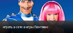 играть в сети в игры Лентяево
